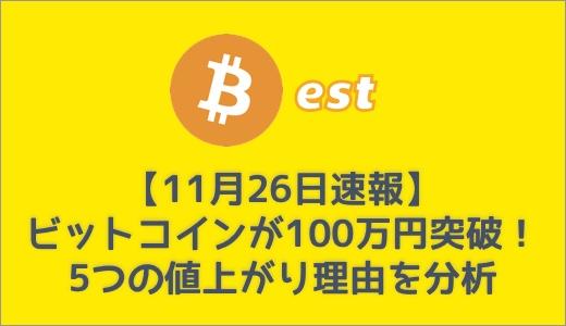 【12月速報】ビットコインが100万円突破!5つの値上がり理由を分析