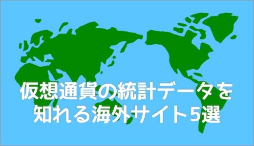 仮想通貨の統計データを知れる情報収集に便利な海外サイト6選