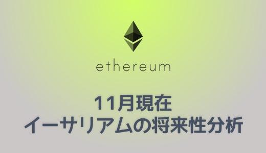 【1月最新】イーサリアム(Ethereum)の将来性を分析