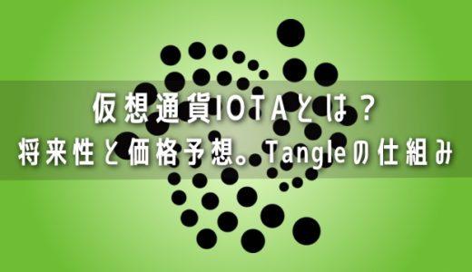仮想通貨IOTA(アイオタ/MIOTA)とは? 将来性と価格予想。Tangleの仕組みを図解。