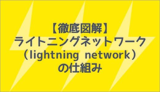 【徹底図解】ライトニングネットワーク(lightning network)の仕組み