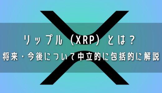リップル(XRP)とは? 将来・今後について中立的に包括的に解説する