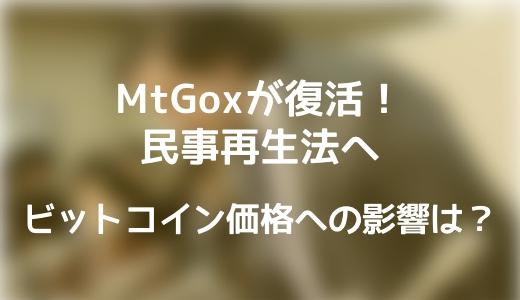 マウントゴックス(MtGox)が復活!民事再生法へ ビットコイン価格への影響は?