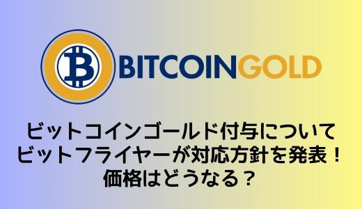 ビットコインゴールド付与についてビットフライヤーが対応方針を発表! 価格は将来どうなる?