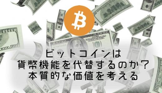 ビットコインは貨幣機能を代替するのか? 本質的な価値からBTCの価値を考える。