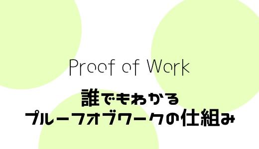 【図解】誰でもわかるプルーフ・オブ・ワーク(proof of work)の仕組み