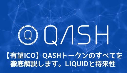 【有望ICO】QASHトークンのすべてを徹底解説します。LIQUIDと将来性