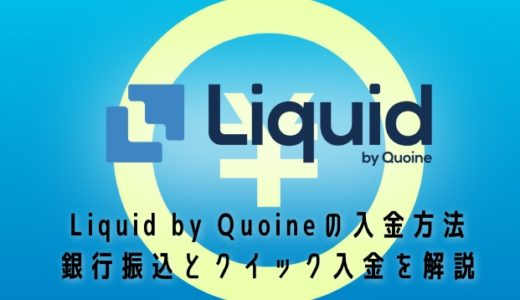 Liquid by Quoine(リキッド)の入金方法 - 銀行振込とクイック入金を解説