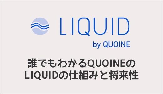 誰でもわかるQUOINEのLIQUID(QASH)の仕組みと将来性