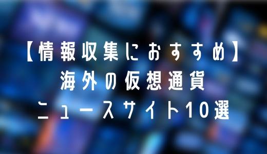 【情報収集におすすめ】海外の仮想通貨ニュースサイト10選