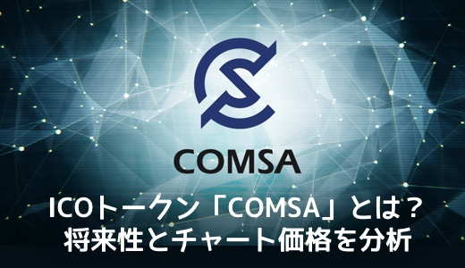 ICOトークン「COMSA」とは?将来性とチャート価格を分析