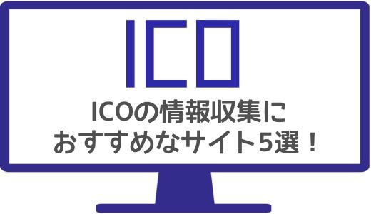 ICOの情報収集におすすめなサイト5選!スケジュールやプレセール情報等