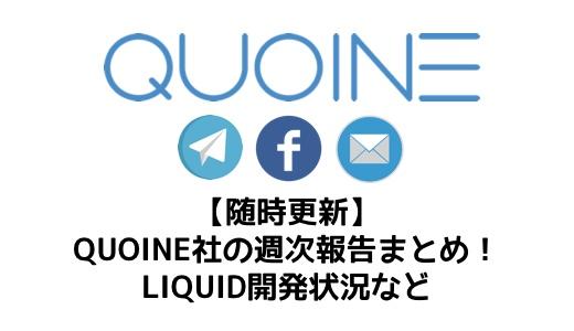 【随時更新】QUOINE社の週次報告まとめ!LIQUID開発状況