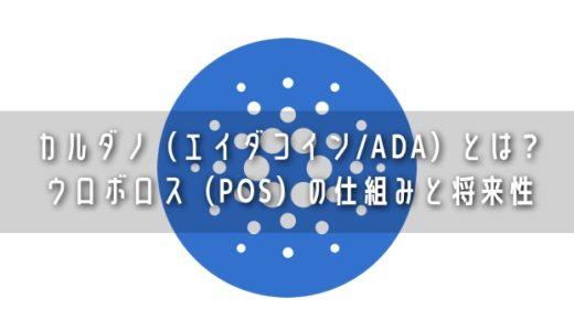 仮想通貨カルダノ(エイダコイン/ADA)とは? ウロボロス(POS)の仕組みと将来性