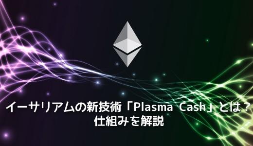 イーサリアムの新技術「Plasma Cash」とは?仕組みを解説