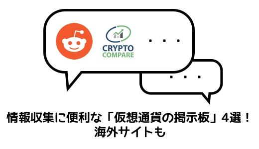 情報収集に便利な「仮想通貨の掲示板」4選!海外サイトも
