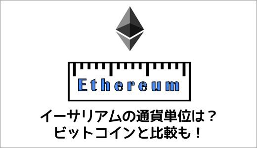 イーサリアム(Ethereum/ETH)の通貨単位は? ビットコインと比較も!