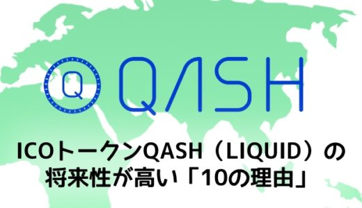 ICOトークンQASH(LIQUID)の将来性が高い「10の理由」