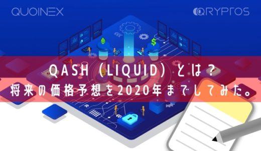 QASHの特徴と今後。将来の価格予想を2018年-2020年までしてみた。