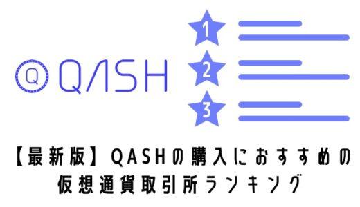 【最新版】QASHの購入におすすめの仮想通貨取引所ランキング