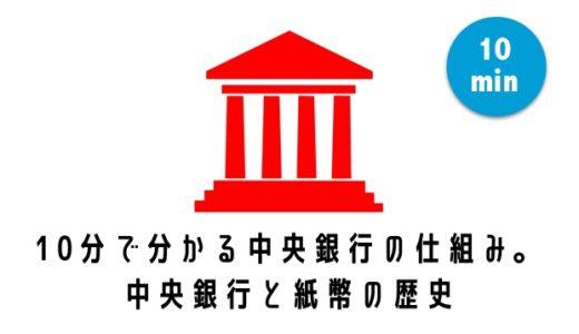 10分で分かる中央銀行の仕組み。中央銀行と紙幣の歴史
