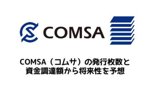 COMSA(コムサ)の発行枚数と資金調達額から将来性を予想