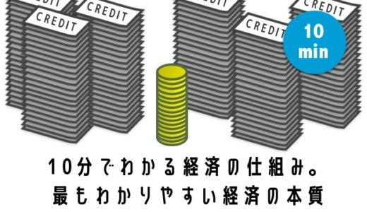 10分でわかる経済の仕組み。最もわかりやすいお金の仕組みと本質