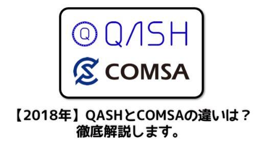 【2018年】QASHとCOMSAの違いは? 徹底解説します。