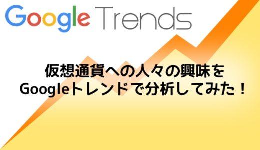 仮想通貨への人々の興味をGoogleトレンドで分析してみた!