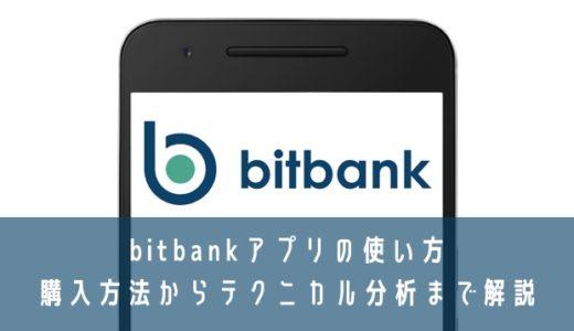 ビットバンク(bitbank)アプリの使い方   購入方法からテクニカル分析まで解説