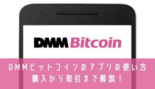 DMMビットコインのアプリの使い方 | 購入から取引まで解説!