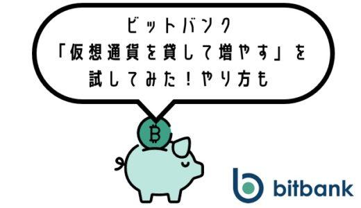 ビットバンク(bitbank)の「仮想通貨を貸して増やす」を試してみた!やり方も