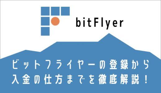 ビットフライヤー ( bitFlyer )の登録から入金の仕方までを解説。ビットコインを安く買える取引所