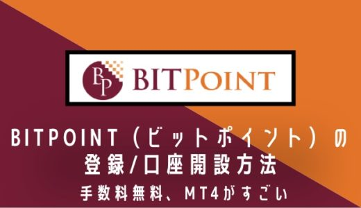 BITPOINT(ビットポイント)の登録/口座開設方法 | 手数料無料、MT4がすごい