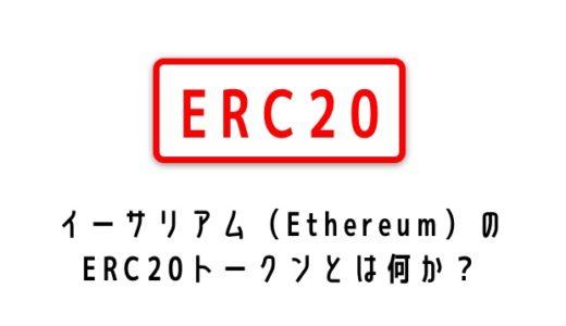 イーサリアム(Ethereum)のERC20トークンとは何か?