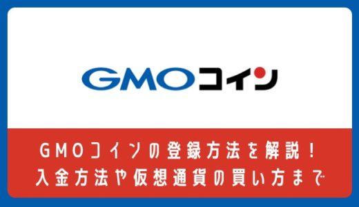 GMOコインの登録・口座開設方法と使い方を画像付きで徹底解説します。