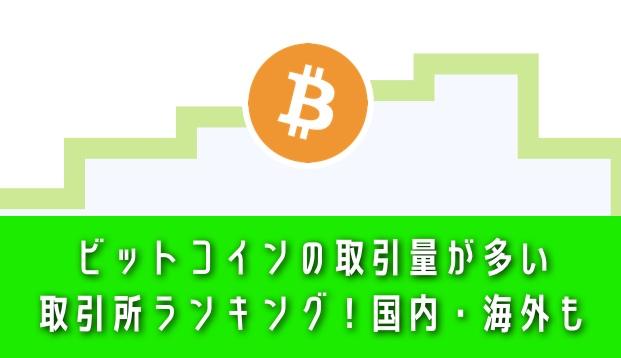 ビットコイン 取引所とは
