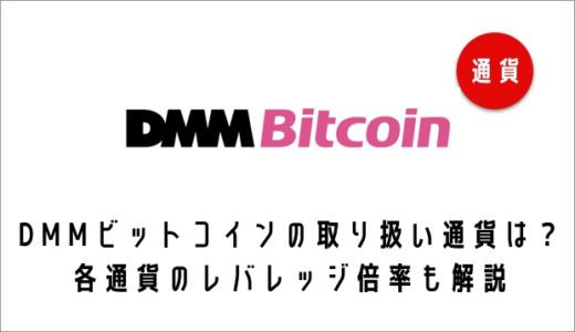 DMMビットコインの取り扱い通貨は?各通貨のレバレッジ倍率も解説