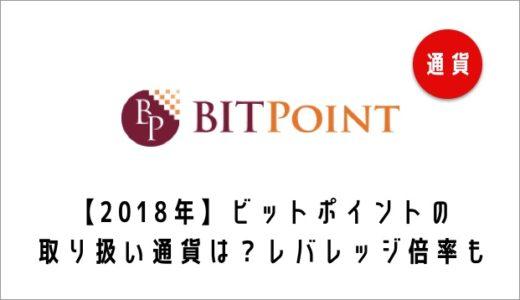 【2018年】ビットポイント(bitpoint)の取り扱い通貨は?レバレッジ倍率も