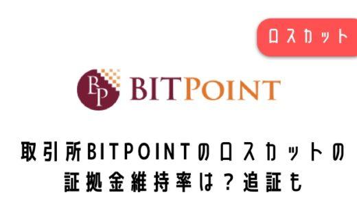 取引所BITPOINT(ビットポイント)のロスカットの証拠金維持率は?追証も