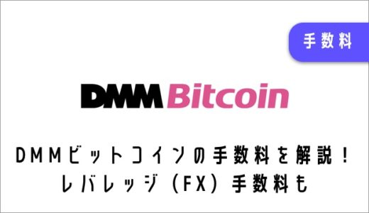 DMMビットコインのすべての手数料を解説! レバレッジ(FX)手数料も