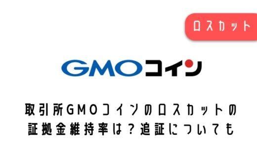 取引所GMOコインのロスカットの証拠金維持率は?追証についても