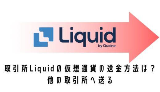 取引所Liquid by Quoineの仮想通貨の送金方法は?他の取引所へ送る方法