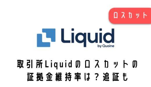 取引所Liquidのロスカットの証拠金維持率は?追証についても