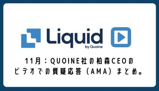 【11月最新】QUOINE社の柏森CEOのビデオでの質疑応答(AMA)まとめ。QASHやLiquidの開発状況など。