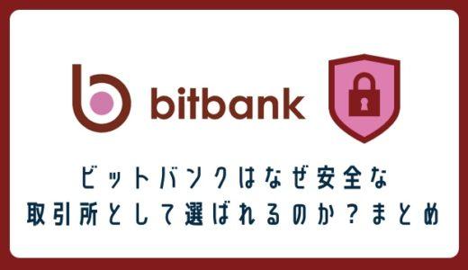 ビットバンク(bitbank)はなぜ安全な取引所として選ばれるのか?セキュリティ施策について徹底的にまとめます。
