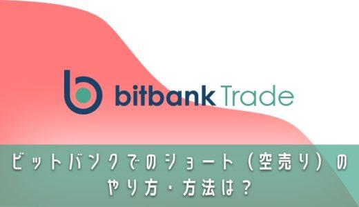 ビットバンク(bitbank)でのショート(空売り)のやり方・方法は?