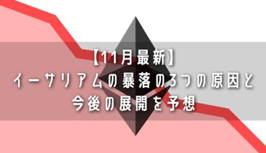 【最新】イーサリアム(Ethereum)の暴落の3つの原因と今後の展開を予想