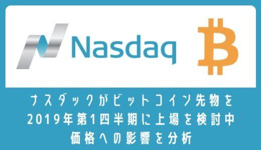 ナスダックがビットコイン先物を2019年第1四半期に上場を検討中。価格への影響を分析