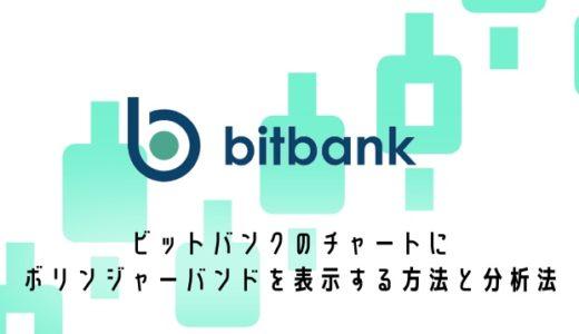 ビットバンク(bitbank)のチャートにボリンジャーバンドを表示する方法と分析法